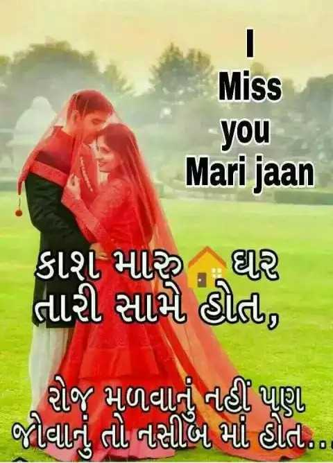 prem - Miss you Mari jaan - કાશ માર્ચ , ૨ તારી સામો હોતી , - રોજ મળવાનું નહીં પાણી જોવાનું તો નસીબ ભી હોતી . . . - ShareChat