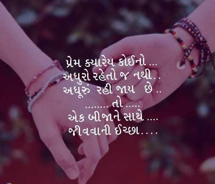 prem - પ્રેમ ક્યારેય કોઈનો . . અધુરો રહેતો જ નથી . . . અધૂરું રહી જાય છે . . . . . . . . . તો . . . . . એક બીજાને સાથે જવવાની ઈચ્છા . . . . - ShareChat