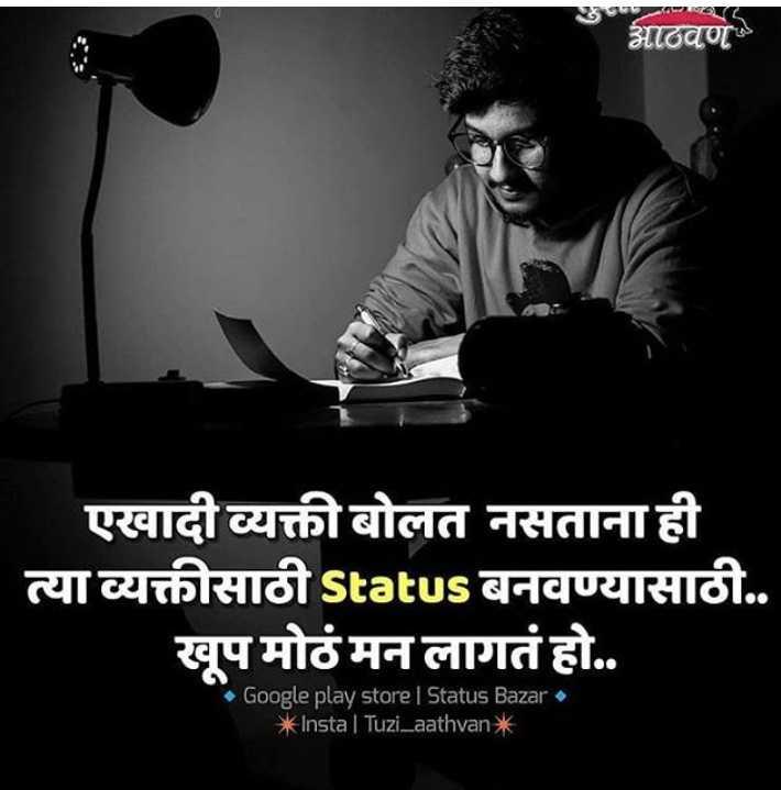 🔥⚡prem ⚡🔥 - = ফ্লাড एखादी व्यक्ती बोलत नसताना ही त्या व्यक्तीसाठी Status बनवण्यासाठी . . खूप मोठं मन लागतं हो . . • Google play store | Status Bazar * Insta | Tuzi _ aathvan * - ShareChat