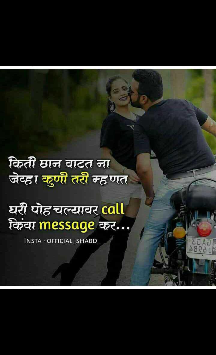 premache status - किती छान वाटत ना जेव्हा कुणी तरी म्हणत घरी पोहचल्यावर call किंवा message कर . . . INSTA - OFFICIAL _ SHABD EDAD 28REE - ShareChat