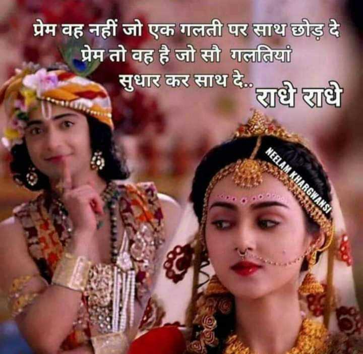 prem diwani - प्रेम वह नहीं जो एक गलती पर साथ छोड़ दे प्रेम तो वह है जो सौ गलतियां सुधार कर साथ दे . राधे राधे NEELAM KHARGWANSI - ShareChat
