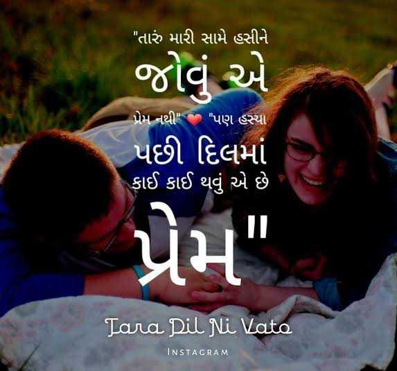 prem ni vaato - તારું મારી સામે હસીને જોવું એ પ્રેમ નથી પણ હસ્યા પછી દિલમાં કાઈ કાઈ થવું એ છે Tara Dil Ni Vato INSTAGRAM - ShareChat