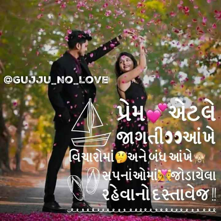 prem  ni  vato - @ GUJJU _ NO _ LOVE / પ્રેમ એટલે 7 જાળતી આંખે વિચારોમાં અને બંધ આંખે દમ 1 સપનાંઓમાં જોડાયેલા રહેવાનો દસ્તાવેજ     - ShareChat