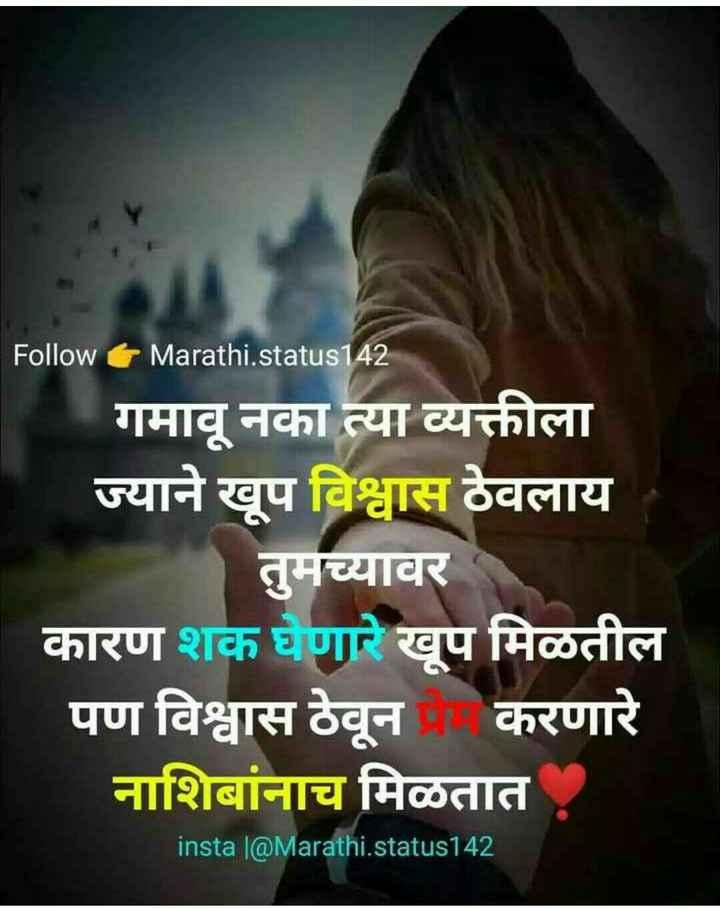 prem prem ast - Follow tMarathi . status 142 गमावू नका त्या व्यक्तीला ज्याने खूप विश्वास ठेवलाय तुमच्यावर कारण शक घेणारे खूप मिळतील पण विश्वास ठेवून प्रे करणारे नाशिबांनाच मिळतात insta l @ Marathi . status 142 - ShareChat