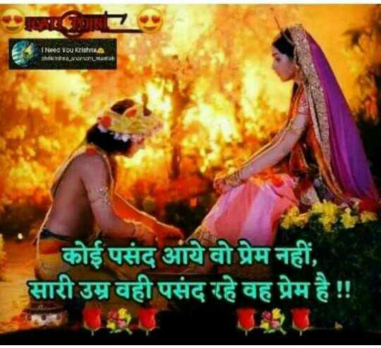 prem prem ast - I Need You Krishna sheethrnawarsamumamah कोई पसंद आये वो प्रेम नहीं , सारी उम्र वही पसंद रहे वह प्रेम है ! ! - ShareChat