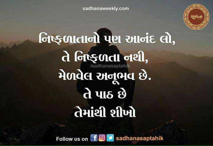 prem sayri - sadhanaweekly . com સાધAI Isadhanasaptahik નિફળાતાનો પણ આનંદ લો , ' તે નિષ્ફળતા નથી , મેળવેલ અનૂભવ છે . તે પાઠ છે તેમાંથી શીખો Follow us on fa sadhanasaptahik - ShareChat