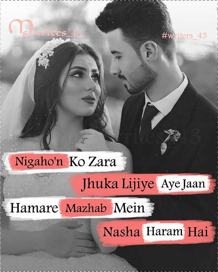 prem sayri - s ites _ 43 # w iters 43 Nigaho ' n Ko Zara Jhuka Lijiye Aye Jaan Hamare Mazhab Mein Nasha Haram Hai - ShareChat