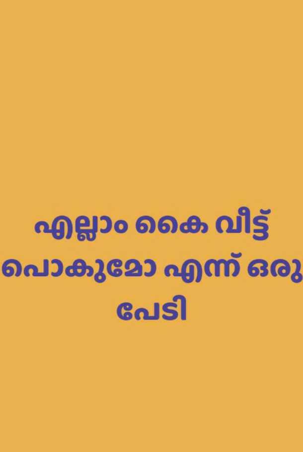 prenayam & viraham - - എല്ലാം കെ വീട്ട് പൊകുമോ എന്ന് ഒരു പേടി - ShareChat