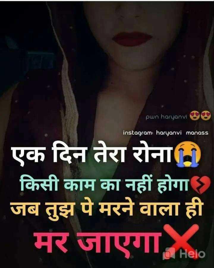 princes - haryanvi instagram : haryanvi manass एक दिन तेरा रोनाल किसी काम का नहीं होगा , जब तुझ पे मरने वाला ही मर जाएगा - ShareChat