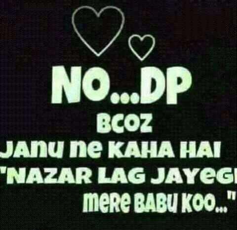 profile dp - ♡o NO . . . DP BCOZ JANU ne KAHA HAI NAZAR LAG JAYEGI MERE BABU KOO . . . - ShareChat