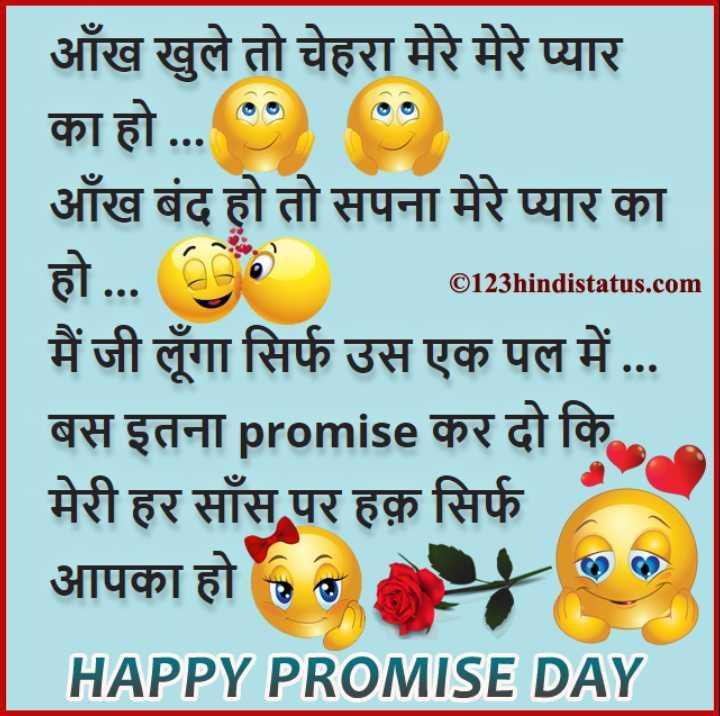 👍promise day✌ - ©123hindistatus . com आँख खुले तो चेहरा मेरे मेरे प्यार   का हो . . . ०० ०० आँख बंद हो तो सपना मेरे प्यार का हो . . . मैं जी लूँगा सिर्फ उस एक पल में . . . बस इतना promise कर दो कि मेरी हर साँस पर हक़ सिर्फ आपका हो । HAPPY PROMISE DAY - ShareChat