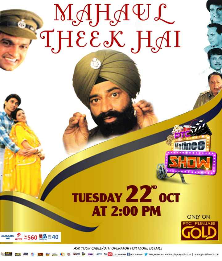 ptc matinee show - MAHAUL THEEK HAI Matinee SHOW TUESDAY 22 OCT AT 2 : 00 PM ONLY ON PTC PUNJABI AVAILABLE del S : 560 FW 40 GOLDI ASK YOUR CABLE / DTH OPERATOR FOR MORE DETAILS TCA PTC OPIG YouTube / PTCPUNJABI F / PTCPUNJABI IPTC _ NETWORK . www . ptcpunjabi . co . in PTC PTS PTC GOD P O www . ptcnetwork . com - ShareChat