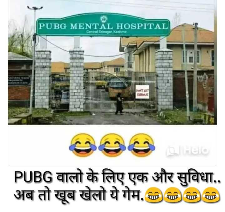 😂😍pubg lover's😍😂 - PUBG MENTAL HOSPITAL Central Srinagar , Kashmir Durtal SOUS PUBG वालो के लिए एक और सुविधा . . अब तो खूब खेलो ये गेम . D ) MDM ) D - ShareChat