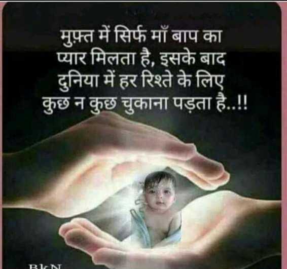 pyaari maa - मुफ़्त में सिर्फ माँ बाप का प्यार मिलता है , इसके बाद दुनिया में हर रिश्ते के लिए कुछ न कुछ चुकाना पड़ता है . . ! ! BEN - ShareChat