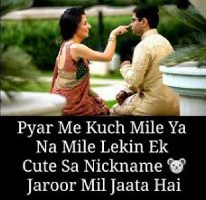 pyar❤ - Pyar Me Kuch Mile Ya Na Mile Lekin Ek Cute Sa Nickname Jaroor Mil Jaata Hai - ShareChat