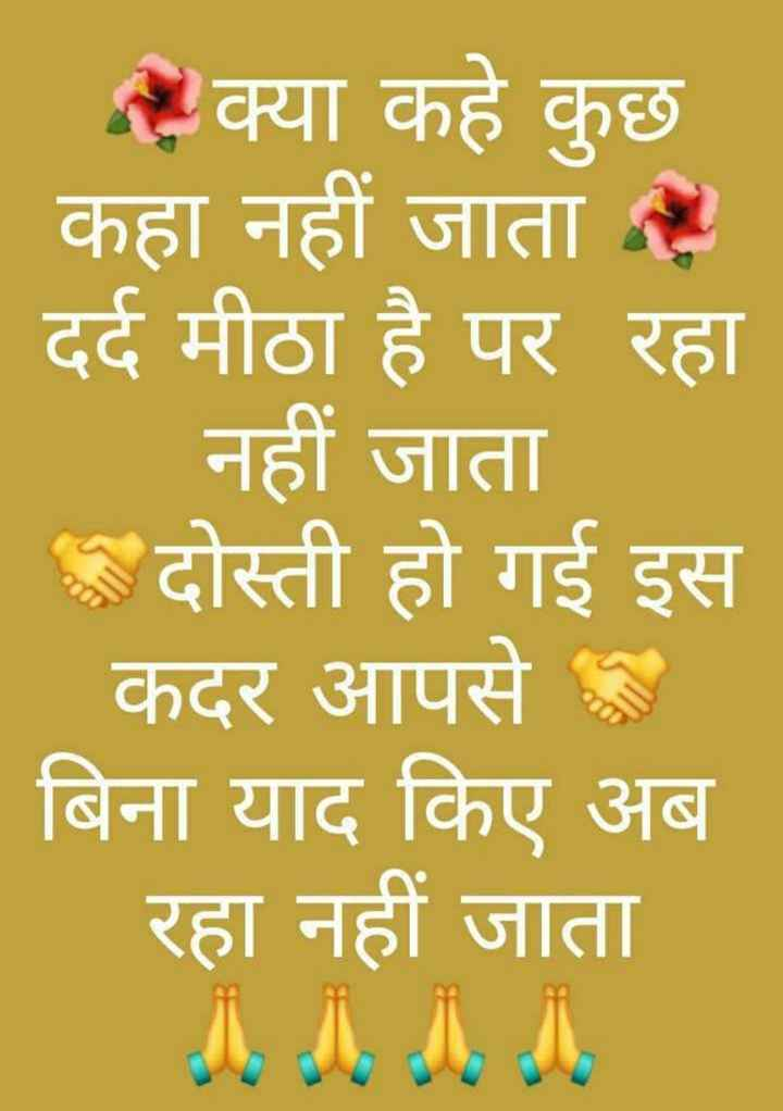 pyar dosti hai - क्या कहे कुछ कहा नहीं जाता | दर्द मीठा है पर रहा नहीं जाता । * दोस्ती हो गई इस | कदर आपसे । बिना याद किए अब रहा नहीं जाता - ShareChat