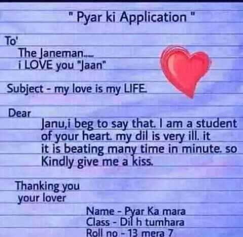 pyar 💞vali🌹love 👫story 💝👈 - Pyar ki Application To ' The Janeman . . i LOVE you Jaan Subject - my love is my LIFE Dear Janu , i beg to say that . I am a student of your heart . my dil is very ill , it it is beating many time in minute . so Kindly give me a kiss . Thanking you your lover Name - Pyar Ka mara Class - Dil h tumhara Roll no - 13 mera 7 - ShareChat