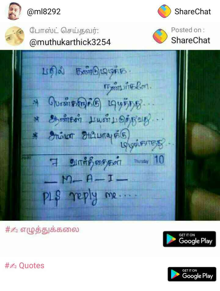question - ShareChat