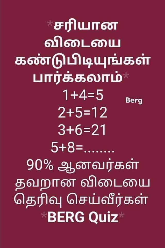 question - Berg * சரியான விடையை ' கண்டுபிடியுங்கள் பார்க்கலாம் 1 + 4 = 5 2 + 5 = 12 3 + 6 = 21 5 + 8 = . . . . . . . . | 90 % ஆனவர்கள் தவறான விடையை தெரிவு செய்வீர்கள் BERG Quiz - ShareChat