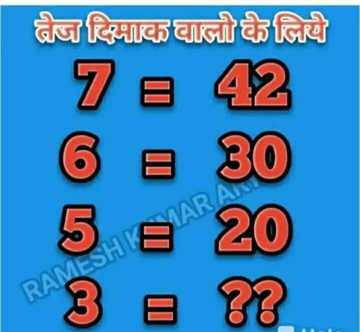 question - तेज दिमाक वाली के लिये | 75 42 6530 | 5 520 3933 - ShareChat