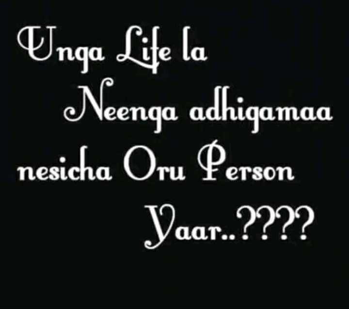question - Unga Life la Neenga adhigamaa nesicha Oru Person Yaar . . ? ? ? ? - ShareChat