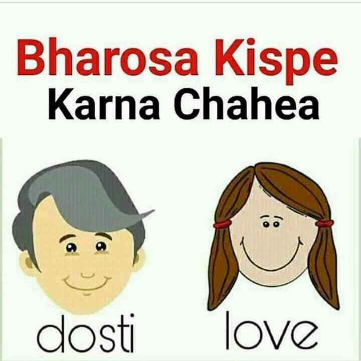 question - Bharosa Kispe Karna Chahea dosti love - ShareChat
