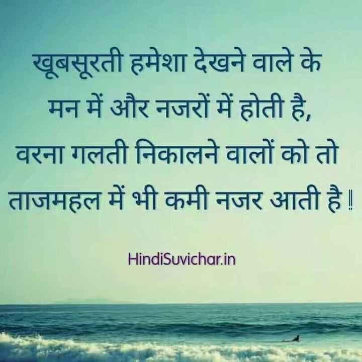 quotes - खूबसूरती हमेशा देखने वाले के मन में और नजरों में होती है , वरना गलती निकालने वालों को तो ताजमहल में भी कमी नजर आती है । HindiSuvichar . in - ShareChat