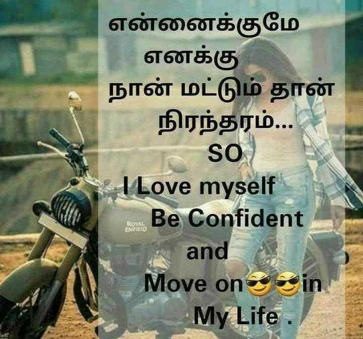 quotes - என்னைக்குமே எனக்கு நான் மட்டும் தான் நிரந்தரம் . . . . SO I Love myself i Be Confident and Move on My Life . - ShareChat