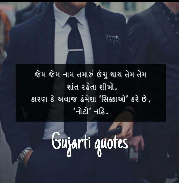 quotes - ' જેમ જેમ નામ તમારું ઉંચુ થાય તેમ તેમ શાંત ૨હેતા શીખો , ' કારણ કે અવાજ હંમેશા ' સિક્કાઓ ' કરે છે , ' ' નોટો ' નહિ . Gujarti quotes - ShareChat