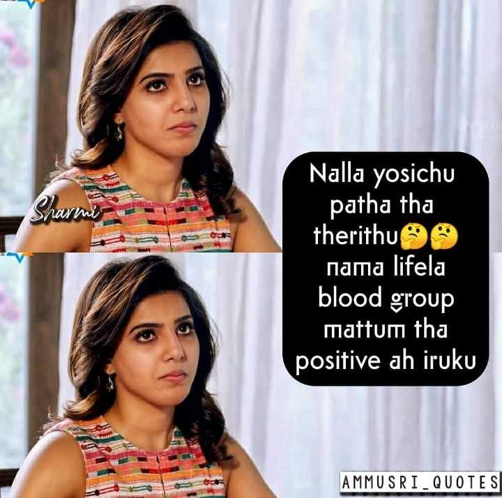 quotes - Nalla yosichu patha tha therithu nama lifela blood group mattum tha positive ah iruku AMMUSRI QUOTES - ShareChat