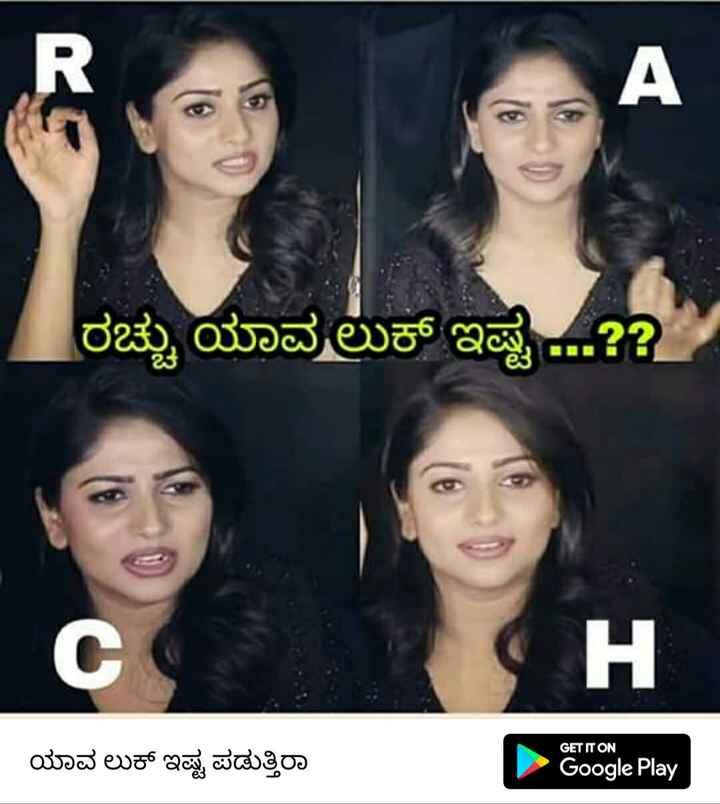 rachita ram - ರಚ್ಚು ಯಾವ ಲುಕ್ ಇಷ್ಟ H GET IT ON ಯಾವ ಲುಕ್ ಇಷ್ಟ ಪಡುತ್ತಿರಾ Google Play - ShareChat