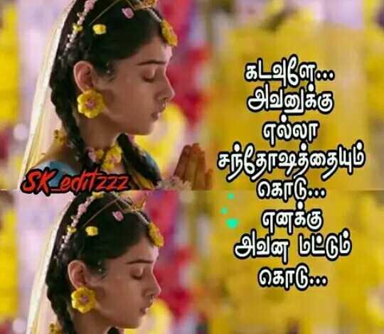 radha 💑 krishna - எல்லா Kedutzzz கடவுளே அவனுக்கு சந்தோஷத்தையும் - கொடு . . . எனக்கு அவன் மட்டும் கொடு - ShareChat