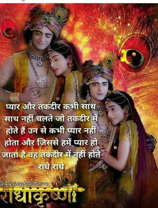 radhakrishna - ' प्यार और तकदीर कभी साथ । साथ नहीं चलते जो तकदीर में होते हैं उन से कभी प्यार नहीं होता और जिससे हमें प्यार हो जाता है वह तकदीर में नहीं होते । - राधे राधे । @ paashubharria राधाकृष्णा - ShareChat