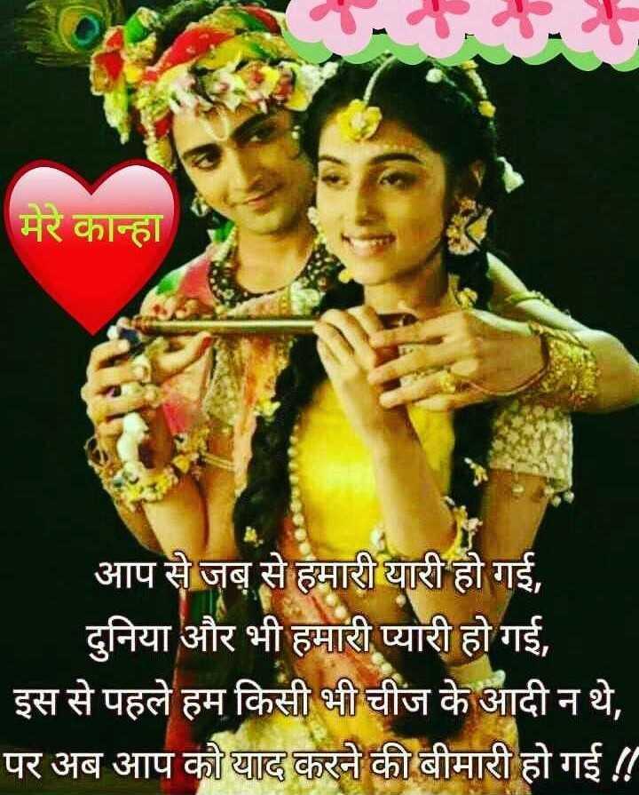 radha krishna serial Images shivani - ShareChat - Funny