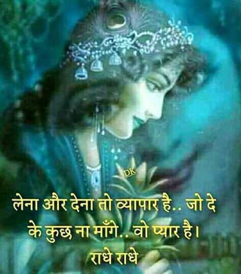 radhe karishna - लेना और देना तो व्यापार है . . जो दे के कुछ ना माँगे . . वो प्यार है । राधे राधे - ShareChat