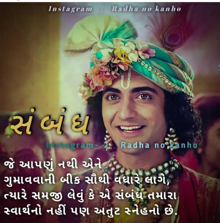 radhe karishna - Instagram / Radha no kanho એ બી થી ૮ Brisbagram - XA Radha no Banho ' જે આપણું નથી એને . ' ગુમાવવાની બીક સૌથી વધારે લાગે , ' ત્યારે સમજી લેવું કે એ સંબંધે તમારા ' સ્વાર્થનો નહીં પણ અતુટ સ્નેહનો છે . - ShareChat