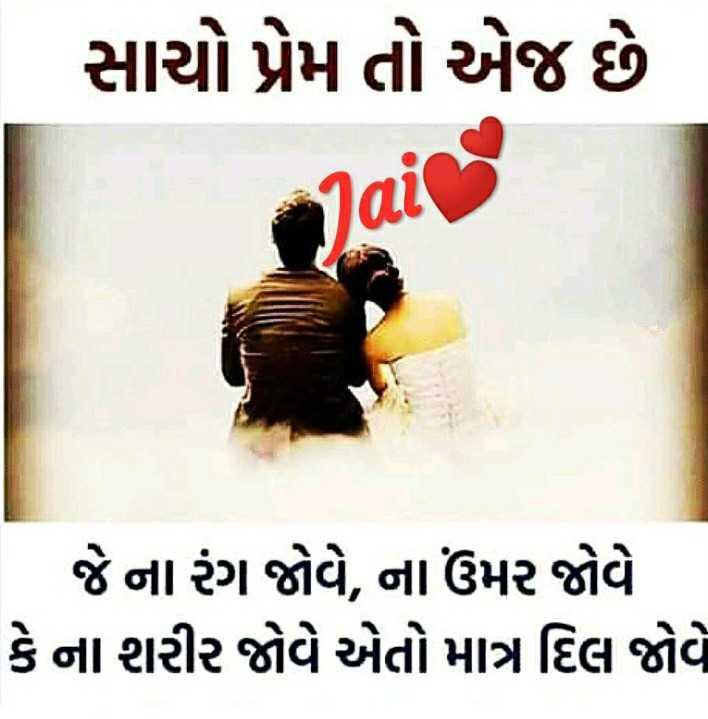 radhekrishna 🕉️🕉️ - સાચો પ્રેમ તો એજ છે જેના રંગ જોવે , ના ઉમર જોવે કે ના શરીર જોવે એતો માત્ર દિલ જોવે - ShareChat