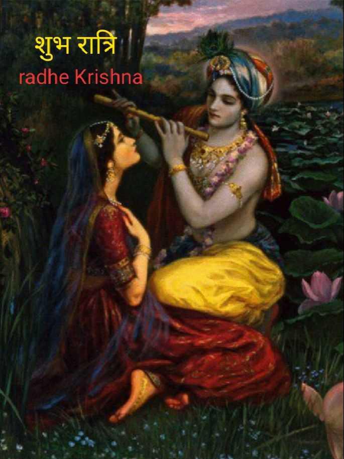 💖💓radhe krishna💓💖 - शुभ रात्रि radhe Krishna - ShareChat
