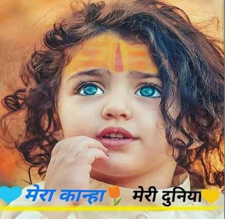 radhe krishna 🙏🙏 - मेरा कान्हा , मेरी दुनिया - ShareChat