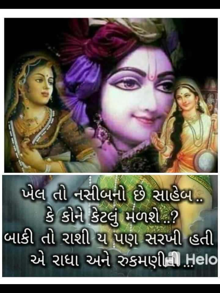 Radhe Krishna 👀🤗 - ખેલ તી નસીબની છે સાહેબ ... કે કોને કેટલું મળશે ? બાકી તો રાશી ય પણ સરખી હતી ' એ રાધા અને રુકમણીલી - ShareChat