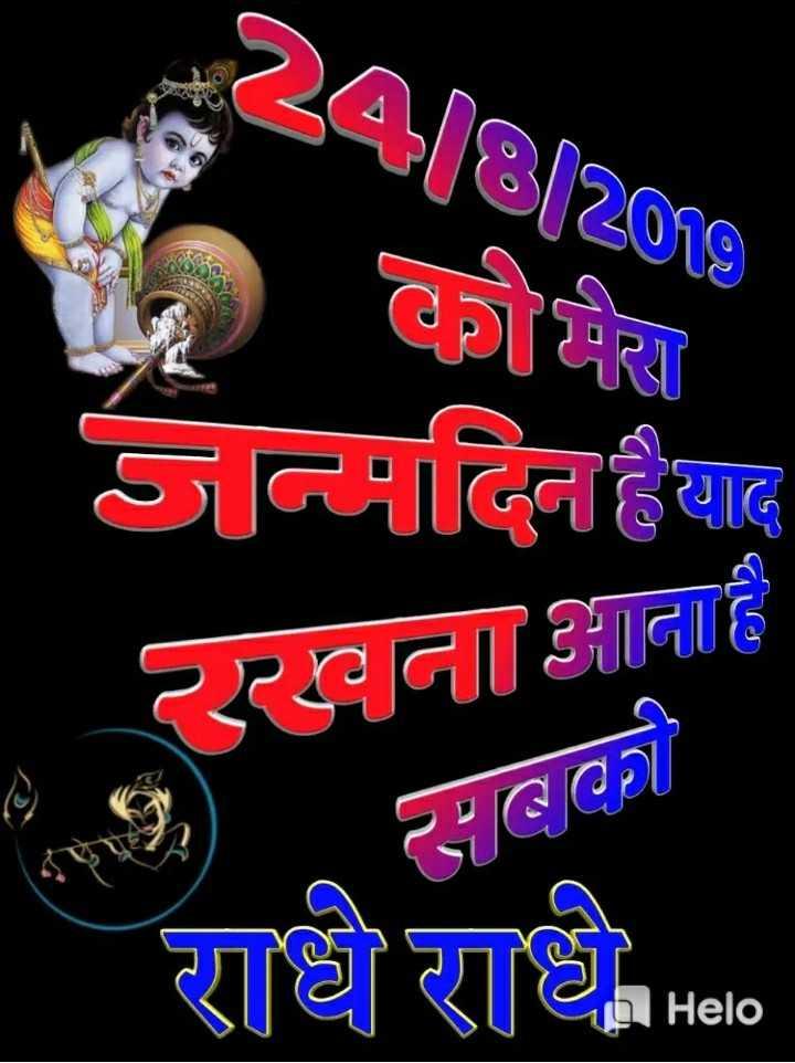 radhe radhe - 24 / 8 / 2009 को मैया जन्मदिन बाद रखना माना है राधे राधी - ShareChat