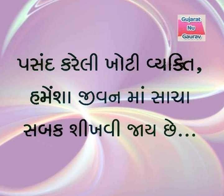 radhe radhe🙏 - Gujarat Nu Gaurav પસંદ કરેલી ખોટી વ્યક્તિ , હમેંશા જીવન માં સાચા સબક શીખવી જાય છે . . . - ShareChat