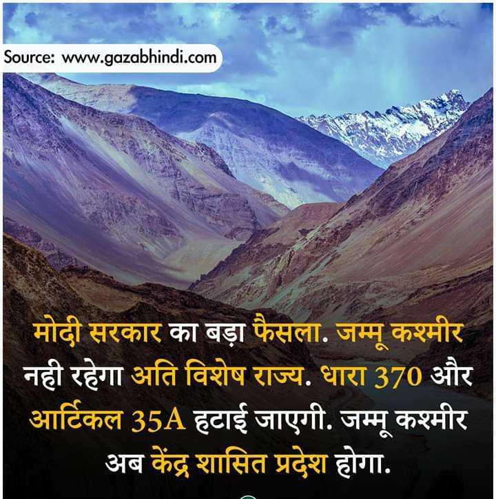 rajasthan gk - Source : www . gazabhindi . com मोदी सरकार का बड़ा फैसला . जम्मू कश्मीर नही रहेगा अति विशेष राज्य . धारा 370 और आर्टिकल 35A हटाई जाएगी . जम्मू कश्मीर अब केंद्र शासित प्रदेश होगा . - ShareChat