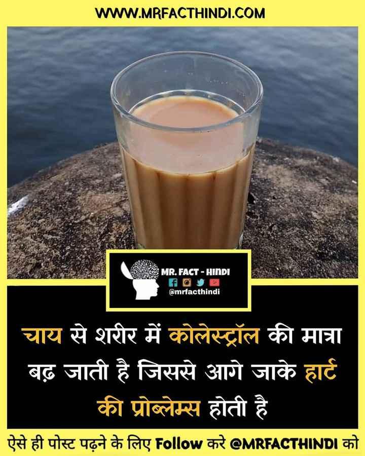 rajasthan gk - WWW . MRFACTHINDI . COM MR . FACT - HINDI ज @ mrfacthindi चाय से शरीर में कोलेस्ट्रॉल की मात्रा बढ़ जाती है जिससे आगे जाके हार्ट की प्रोब्लेम्स होती है ऐसे ही पोस्ट पढ़ने के लिए Follow करे CMRFACTHINDI को - ShareChat