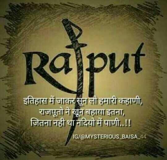 🔫 rajput 🔫 - Raſput इतिहास में जाकर सून ली हमारी कहाणी , राजपूतो ने खून बहाया इतना , जितना नही था नदियो में पाणी . . ! ! IG / @ MYSTERIOUS _ BAISA _ 44 - ShareChat