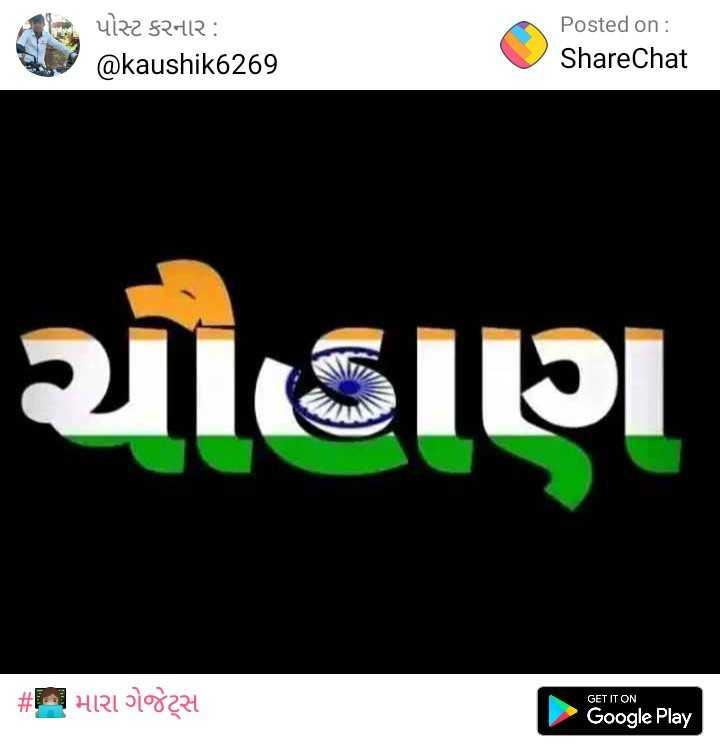 🌞 rajput 🌞 - પોસ્ટ કરનાર : @ kaushik6269 Posted on : ShareChat ચૌહાણ GET IT ON # મારા ગેજેટ્સ | # મારા ગેજેટ્સ - હાલમાં Google Play - ShareChat
