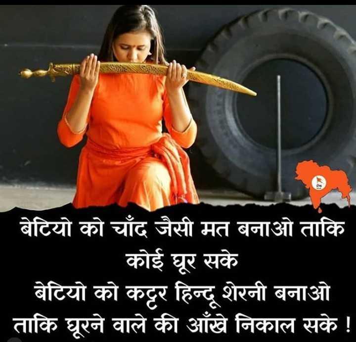 rajputana - बेटियो को चाँद जैसी मत बनाओ ताकि कोई घूर सके बेटियो को कट्टर हिन्दू शेरनी बनाओ ताकि घूरने वाले की आँखे निकाल सके ! - ShareChat