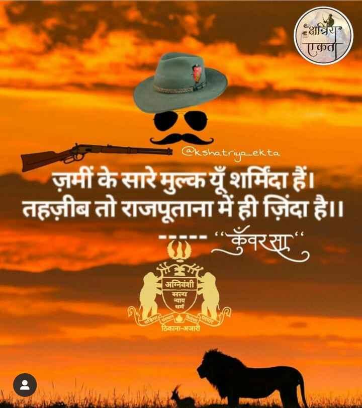 ☇rajputana👑 attitude 😎 - क्षत्रिय ग्रता @ kshatriya _ ekta ज़मीं के सारे मुल्क यूँ शर्मिंदा हैं । तहज़ीब तो राजपूताना में ही जिंदा है । । - कुँवर अग्निवंशी सत्य न्याय धर्म ठिकाना - अजारी - ShareChat