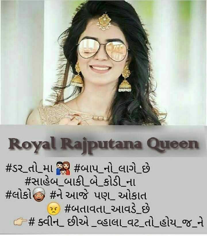 rajputani attitude 🔫🔫 - Royal Rajputana Queen # ડર _ તો _ મા વિશે # બાપ _ નો _ લાગે છે # સાહેબ બાકી _ બે કોડી ના # લોકો ) # ને આજે પણ ઓકાત 1 # બતાવતા આવડે _ છે - # ક્વીન છીએ _ વ્હાલા _ વટ _ તો _ હોય _ જ _ ને - ShareChat