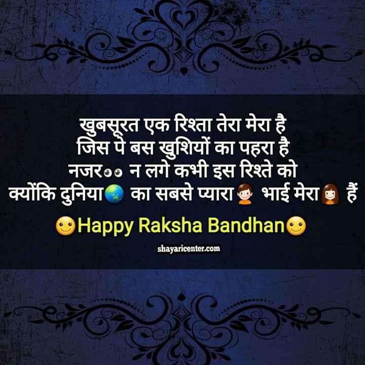 raksha bhandan - खुबसूरत एक रिश्ता तेरा मेरा है । जिस पे बस खुशियों का पहरा है नजर०० न लगे कभी इस रिश्ते को क्योंकि दुनिया का सबसे प्यारा भाई मेरा में हैं । Happy Raksha Bandhan . . shayaricenter . com - ShareChat